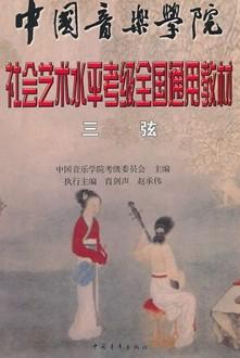 三弦―中国音乐学院社会艺术水平考级全国通用教材