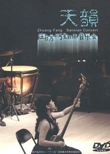 天韵庄�P三弦独奏音乐会DVD