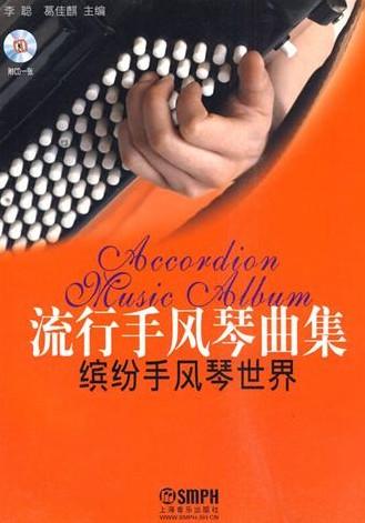 流行手风琴曲集-缤纷手风琴世界 附CD一张