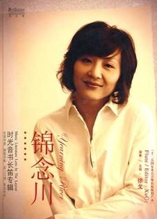 锦念川时光音书长笛专辑书+CD