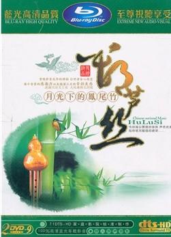 葫芦丝月光下的凤尾竹蓝光2DVD