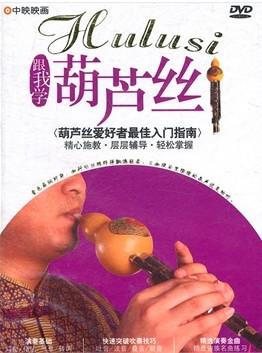 跟我学葫芦丝DVD