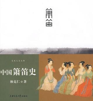 中国箫笛史