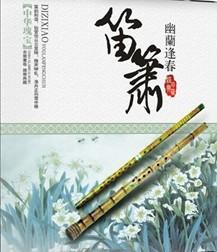 笛箫幽兰逢春经典珍藏CD