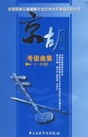 京胡考级曲集1-6级全国民族乐器演奏社会艺术水平考级系列丛书