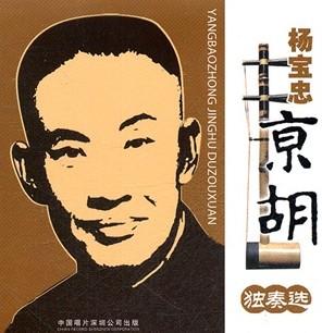 杨宝忠京胡独奏选CD