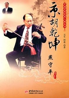 中国京剧优秀人物丛书京胡乾坤燕守平