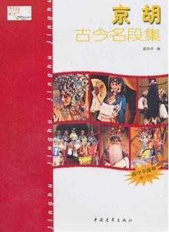 京胡古今名段集附CD1张