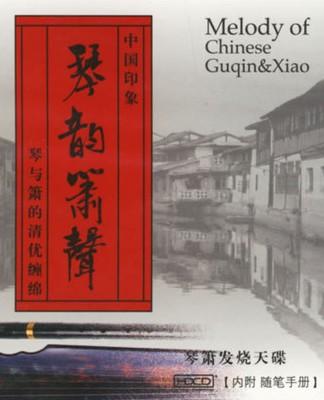 中国印象琴韵箫声内附随笔手册