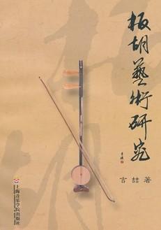 板胡艺术研究附CD
