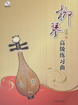 柳琴高级练习曲