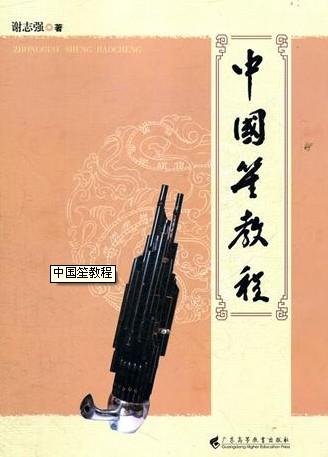 中国民族管乐大师胡天全笙曲集