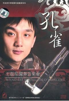 孔雀王磊笙独奏音乐会DVD