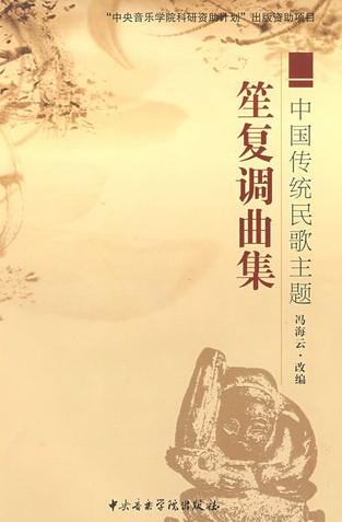 笙复调曲集中国传统民歌主题