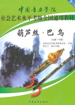 中国音乐学院社会艺术水平考级全国通用教材葫芦丝·巴乌七级-十级