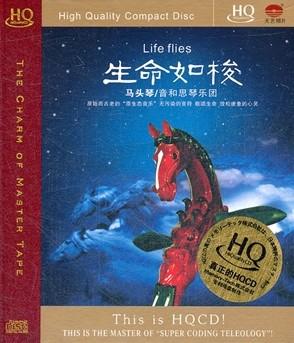 生命如梭马头琴CD