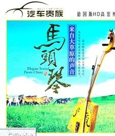 传奇的马头琴2CD