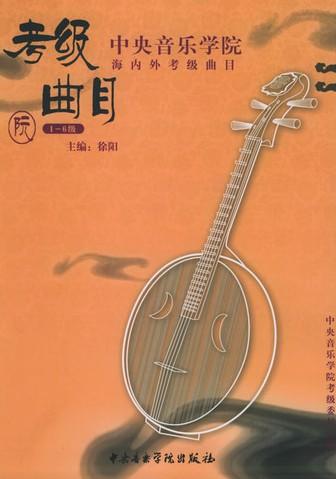 中央音乐学院海内外考级曲目阮1-6级