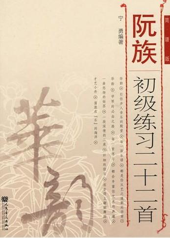 阮族初级练习二十二首简谱版