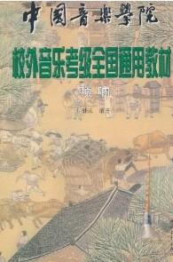 中国音乐学院校外音乐考级全国通用教材唢呐