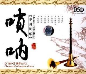 唢呐百鸟朝凤CD 经典珍藏版