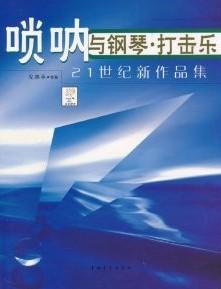 21世纪新作品集唢呐与钢琴打击乐