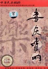 中国唢呐苏武牧羊CD