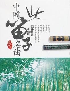 中国笛子名曲 经典珍藏/2CD