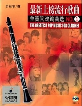 最新上榜流行歌曲单簧管改编曲选NO.1附赠MP3