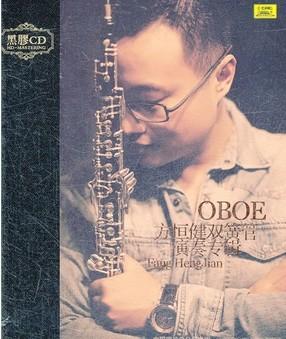 方恒健双簧管演奏专辑