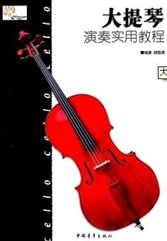 大提琴演奏实用教程