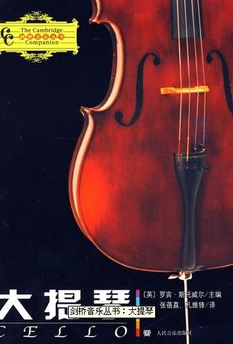 剑桥音乐丛书大提琴