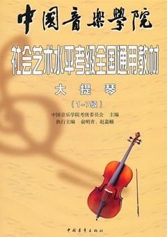 中国音乐学院社会艺术水平考级全国通用教材-大提琴1-7级