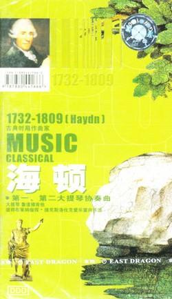 第一、第二大提琴协奏曲:海顿CD