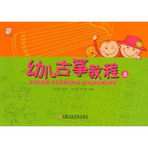 幼儿古筝教程(套装上中下册)