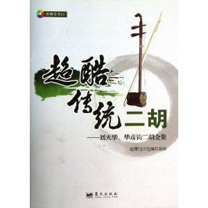 超酷传统二胡--刘天华华彦钧二胡全集(附光盘)(光盘1张)