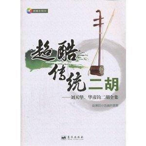 超酷传统二胡-刘天华.华彦钧二胡全集-附赠示范CD [平装]