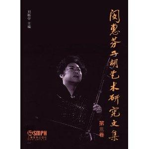 闵惠芬二胡艺术研究文集(第3卷)