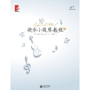 快乐小提琴教程1