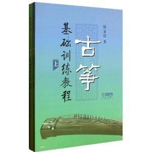 古筝基础训练教程(上.下册)