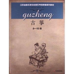 江苏省音乐家协会音乐考级新编系列教材:古筝(8-10级)