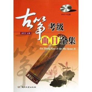 古筝考级曲目全集(DVD示范版)(附DVD光盘1张)
