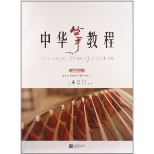 中华筝教程(上)