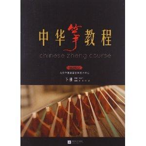 中华筝教程(下)
