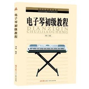 西洋乐器教程系列:电子琴初级教程