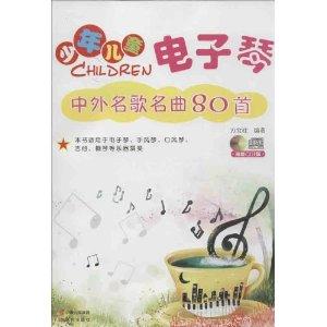 少年儿童电子琴中外名歌名曲80首(含光盘)