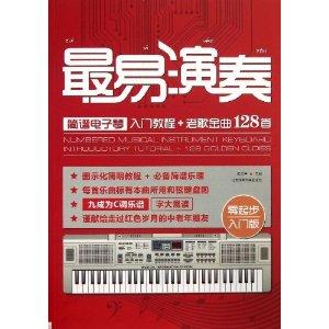 最易演奏简谱电子琴入门教程+老歌金曲128首