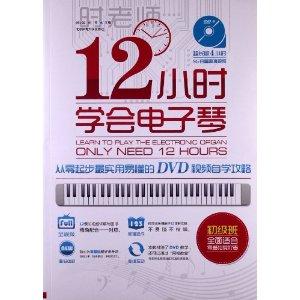12小时学会电子琴:从零起步最实用易懂的DVD视频自学攻略(附光盘1张)