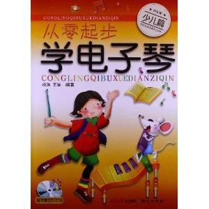 从零起步学电子琴:少儿篇(附DVD光盘1张)