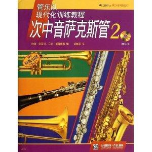 管乐队现代化训练教程:次中音萨克斯管2(原版引进)(附CD光盘1张)